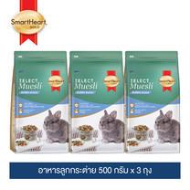 สมาร์ทฮาร์ท โกลด์ ซีเลกต์ มูสลี่ อาหารลูกกระต่าย 500 กรัม x 3 ถุง