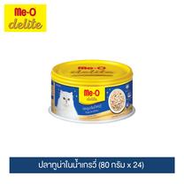 อาหารแมวกระป๋องมีโอ ดีไลท์ ปลาทูน่าในน้ำเกรวี่ ขนาด 80 กรัม x24 กระป๋อง/ Me-O Delite Tuna in Gravy 80gx24 pieces