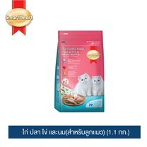 สมาร์ทฮาร์ท อาหารลูกแมว (ไก่ ปลา ไข่ นม) 1.1 กก. / Me-O Kitten Food (Chicken, Fish, Egg & Milk) 1.1 Kg.