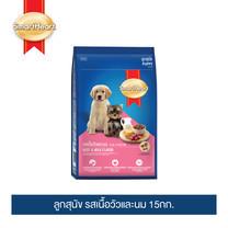 สมาร์ทฮาร์ท ลูกสุนัข รสเนื้อวัวและนม 15กก. / SmartHeart Puppy Beef & Milk Flavor 15kg