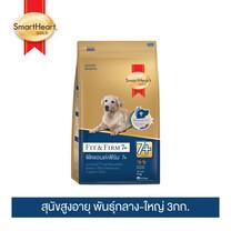 สมาร์ทฮาร์ท โกลด์ ฟิตแอนด์เฟิร์ม 7+ สุนัขสูงอายุ พันธุ์กลาง-ใหญ่ 3กก. / SmartHeart GOLD Fit&Firm 7+ Adult 3kg