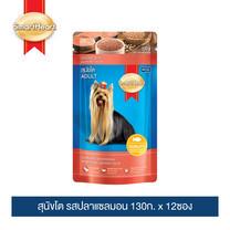 สมาร์ทฮาร์ท สุนัขโต รสปลาแซลมอน 130g x 12 pouches / SmartHeart Salmon Flavor 130g x 12 pouches