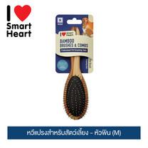 ไอ เลิฟ สมาร์ทฮาร์ท หวีแปรงสำหรับสัตว์เลี้ยง - หัวพิน (M) /  I Love SmartHeart Bamboo Pet Brush - Pin (M)