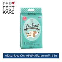 แผ่นซับอนามัย เพอร์เฟคแคร์ 5 ชิ้น / PerfectKare Pet Pad 5 Sheets