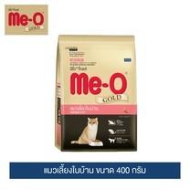 อาหารแมวมีโอ โกลด์ แมวเลี้ยงในบ้าน (400 กรัม) / Me-O Gold Indoor Cat (400 g.)