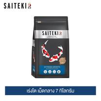 ไซเตกิ อาหารปลาคาร์พ (เร่งโต เม็ดกลาง) 7 กิโลกรัม / Saiteki Extreme Growth Medium 7kg