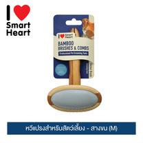ไอ เลิฟ สมาร์ทฮาร์ท หวีแปรงสำหรับสัตว์เลี้ยง - สางขน (M) / I Love SmartHeart Bamboo Pet Brushs - Slicker M