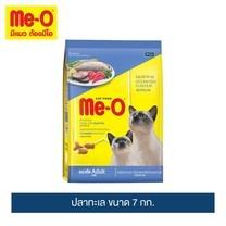 มีโอ อาหารแมว ปลาทะเล 7 กก. /  Me-O Cat Food Ocean Fish (7 kg)