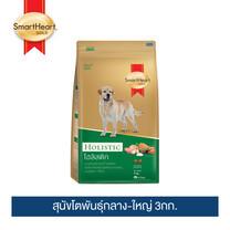 สมาร์ทฮาร์ท โกลด์ โฮลิสติก สุนัขโตพันธุ์กลาง-ใหญ่ 3กก. / SmartHeart GOLD  Holistic Adult 3kg