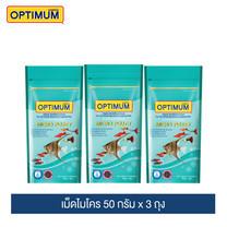 ออพติมั่ม ปลาปากเล็ก (เม็ดไมโคร) 50 กรัม (แพ็ค 3) / Optimum Small Mouth Fish (Kibble Micro) 50g. (3 Packs)
