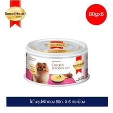 (6 กระป๋อง) สมาร์ทฮาร์ท โกลด์ ไก่ในซุปฟักทอง ขนาด 80ก. / SmartHeart Gold Chicken in Pumpkin Soup 80g (Pack of 6 Cans)