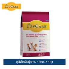 ดร.เลิฟแคร์ สุนัขโตพันธุ์กลาง 18กก. /  Dr.LuvCare Adult Medium Breed  18kg