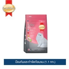 สมาร์ทฮาร์ท อาหารแมว สูตรป้องกันและกำจัดก้อนขน 1.1 กก. / SmartHeart Hairball Control Formula 1.1 kg.