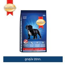 สมาร์ทฮาร์ท พาวเวอร์แพ็ค ลูกสุนัข 20กก./ SmartHeart Power Pack Puppy 20kg.