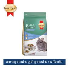 สมาร์ทฮาร์ท โกลด์ ซีเลกต์ มูสลี่ อาหารลูกกระต่าย 1.5 กิโลกรัม / SmartHeart Gold Zelect Muesli Junior 1.5 kg