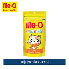 Me-O ทรีตแมวมีโอ รสกุ้ง (50 ก. x 24 ซอง)