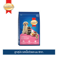 สมาร์ทฮาร์ท ลูกสุนัข รสเนื้อวัวและนม 8กก. / SmartHeart Puppy Beef & Milk Flavor 8kg