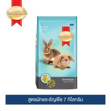 สมาร์ทฮาร์ท อาหารกระต่าย (ผัก-ธัญพืช) 7กิโลกรัม /  SmartHeart Rabbit - Veggies & Cereal 7 kg