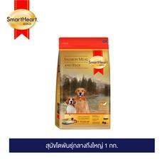 สมาร์ทฮาร์ท โกลด์ ปลาแซลมอนและข้าว สุนัขโตพันธุ์กลางถึงพันธุ์ใหญ่ 1กก. / SmartHeart GOLD   Salmon Meal and Rice Adult Medium to Large Breed 1kg