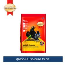สมาร์ทฮาร์ท อาหารนกขุนทอง (ร้องไว-บำรุงสมอง) 15 กก. / SmartHeart Mynah - Talkative and Brain Nourishing 15 kg