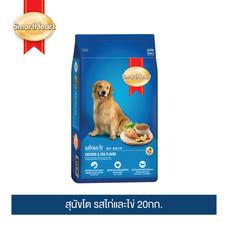 สมาร์ทฮาร์ท สุนัขโต รสไก่และไข่ 20กก. / SmartHeart Adult Chicken & Egg 20kg