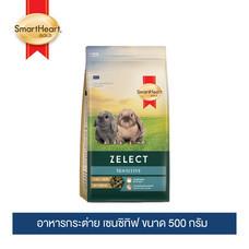 สมาร์ทฮาร์ท โกลด์ ซีเลกต์ อาหารกระต่าย สูตรเซนซิทิฟ ขนาด 500 กรัม / SmartHeart Gold Zelect Sensitive 500g