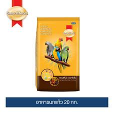 สมาร์ทฮาร์ท อาหารนกแก้ว (ออพติมั่มนิวทริชั่น) 20 กก. / SmartHeart Parrot & Conures 20 kg