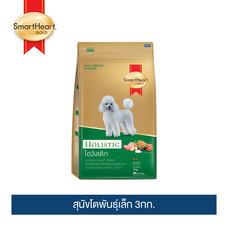 สมาร์ทฮาร์ท โกลด์ โฮลิสติก สุนัขโตพันธุ์เล็ก 3กก. / SmartHeart GOLD  Holistic Small Breed 3kg