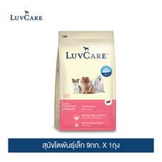 เลิฟแคร์ สุนัขโตพันธุ์เล็ก 9กก. / LuvCare Adult Small Breed 9kg