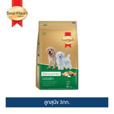 สมาร์ทฮาร์ท โกลด์ โฮลิสติก ลูกสุนัข 3กก. / SmartHeart GOLD  Holistic  Puppy  3kg