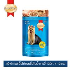 สมาร์ทฮาร์ท สุนัขโต รสเนื้อไก่แบบชิ้นในน้ำเกรวี่ 130g x 12 pouches / SmartHeart Chicken Flavor Chunk in Gravy 130g x 12 pouches