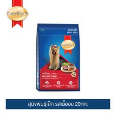 สมาร์ทฮาร์ท สุนัขพันธุ์เล็ก รสเนื้ออบ 20กก./ SmartHeart Small Breed Roast Beef 20kg
