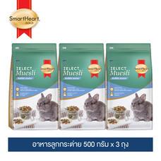 สมาร์ทฮาร์ท โกลด์ ซีเลกต์ มูสลี่ อาหารลูกกระต่าย 500 กรัม x 3 ถุง / SmartHeart Gold Zelect Muesli Junior 1.5 KG