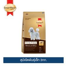สมาร์ทฮาร์ท โกลด์ ฟิตแอนด์เฟิร์ม สุนัขโตพันธุ์เล็ก 3กก. / SmartHeart GOLD Fit&Firm Small Breed 3kg
