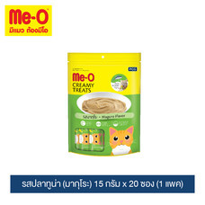 มีโอ ครีมมี่ ทรีต รสมากุโระ 15 กรัม x 20 ซอง (1 แพค) / Me-O Cat Creamy Treats Maguro (1 pack)