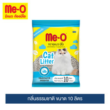 ทรายแมวมีโอ กลิ่นธรรมชาติ ขนาด 10 ลิตร