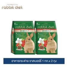 แรบบิท ไดเอ็ท อาหารกระต่าย (ราสเบอร์รี่) 1กก.x 2 ถุง / Rabbit Diet(Raspberry) 1kg. x 2 Packs