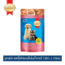 สมาร์ทฮาร์ท ลูกสุนัข รสเนื้อไก่แบบชิ้นในน้ำเกรวี่ 130g x 12 pouches / SmartHeart Puppy Chicken Flavor Chunk in Gravy 130g x 12 pouches