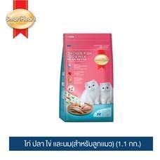 สมาร์ทฮาร์ท อาหารลูกแมว (ไก่ ปลา ไข่ นม) 1.1 กก.