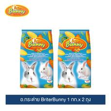 ไบรท์เทอร์ บันนี่ อาหารกระต่าย 1กก.x 2 ถุง / Briter Bunny Rabbit Food 1kg x 2 Packs