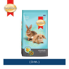 อาหารกระต่าย สมาร์ทฮาร์ท - ผักและธัญพืช (3 กก.) / SmartHeart Rabbit Food - Veggies & Cereal (3 kg)