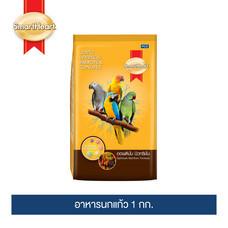 สมาร์ทฮาร์ท อาหารนกแก้ว สูตรออพติมั่ม นิวทริชั่น 1 กก. / SmartHeart Parrot & Conures - Optimum Nutrition 1 kg.