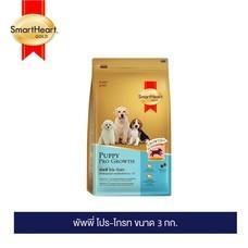 อาหารลูกสุนัขสมาร์ทฮาร์ท โกลด์ พัพพี่ โปร-โกรท ขนาด 3กิโลกรัม / SmartHeart Gold Puppy Pro-Growth 3kg