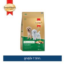 สมาร์ทฮาร์ท โกลด์ โฮลิสติก ลูกสุนัข 7.5กก. / SmartHeart GOLD  Holistic  Puppy  7.5kg