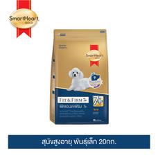 สมาร์ทฮาร์ท โกลด์ ฟิตแอนด์เฟิร์ม 7+ สุนัขสูงอายุ พันธุ์เล็ก 20กก. / SmartHeart GOLD Fit&Firm Small Breed 20kg