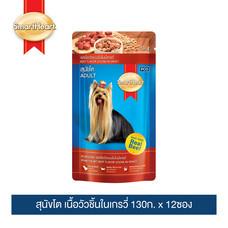 สมาร์ทฮาร์ท สุนัขโต รสเนื้อวัวแบบชิ้นในน้ำเกรวี่ 130g x 12 pouches / SmartHeart Beef Flavor Chunk in Gravy 130g x 12 pouches