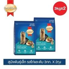 สมาร์ทฮาร์ท สุนัขพันธุ์เล็ก รสไก่และตับ 3กก. X 2ถุง / SmartHeart Small Breed Chicken & Liver 3kg x2pieces