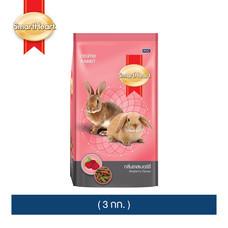 อาหารกระต่าย สมาร์ทฮาร์ท - ราสเบอร์รี่ (3 กก.) / SmartHeart Rabbit  Food - Raspberry (3 kg)