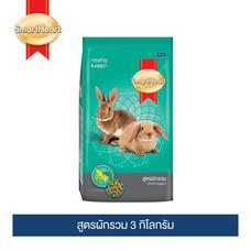 สมาร์ทฮาร์ท อาหารกระต่าย (ผักรวม) 3 กิโลกรัม / SmartHeart Rabbit - Mixed Veggies 3 kg.
