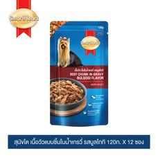 สมาร์ทฮาร์ท สุนัขโต เนื้อวัวแบบชิ้นในน้ำเกรวี่ รสบูลโกกิ 120g x 12 pouches / SmartHeart  Beef Chunk in Gravy-Bulgogi Flavor  120g x 12 pouches